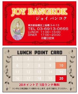 ショップカード ジョイバンコク01