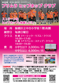 NPO法人・志村スポーツクラブプリムラ様