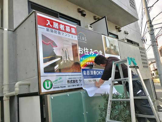 屋外・屋内用カッティングシート 当社施工例 03