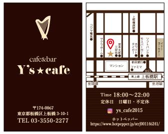 ショップカード Y's ★ cafe