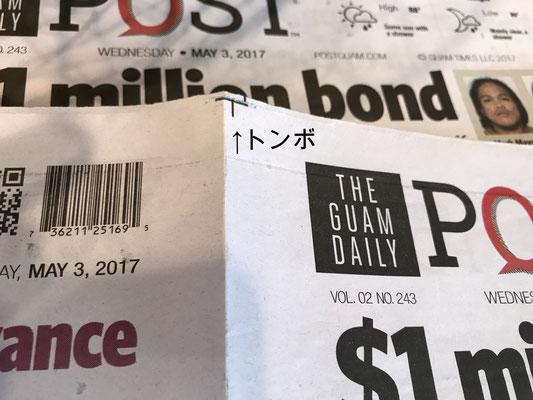 2017GW 板橋区印刷専門 板橋区封筒印刷 いたばし印刷