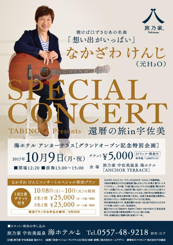 板橋区 チラシ印刷 海ホテルさんでコンサート!