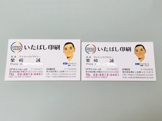 欧米サイズ名刺印刷 板橋区印刷会社 折込チラシ印刷