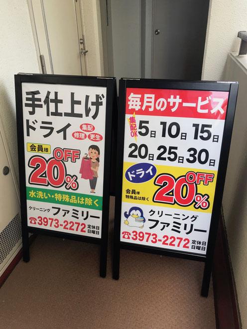ポスター印刷を使いA型看板 板橋区 看板 カッティングシート ポスター印刷