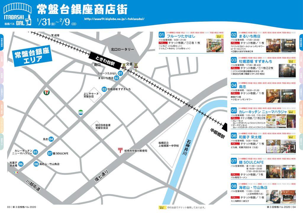 板橋バル2020年【常盤台銀座商店街】1/31(金)~2/9(日)