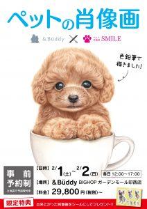 【日時】2/1(土)〜2/2(日) 各日12:00〜17:00