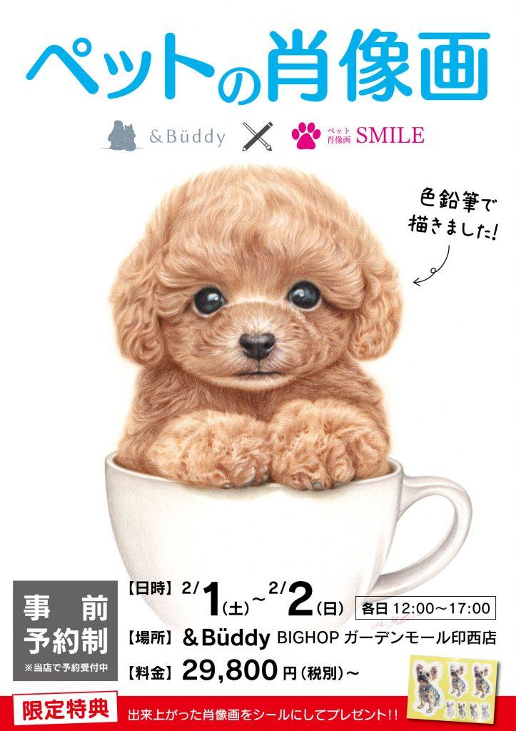 ペットの肖像画 &Buddyxペット肖像画SMILE 【日時】2/1(土)〜2/2(日) 各日12:00〜17:00