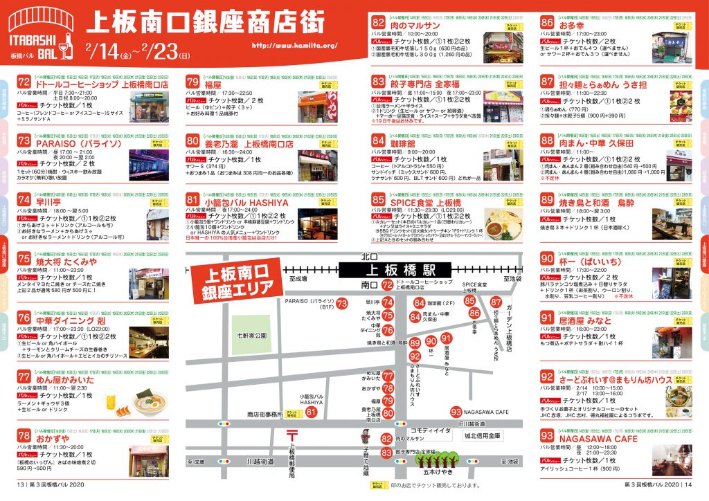 板橋バル2020年 【上板南口商店街】2/14(金)~2/23(日)