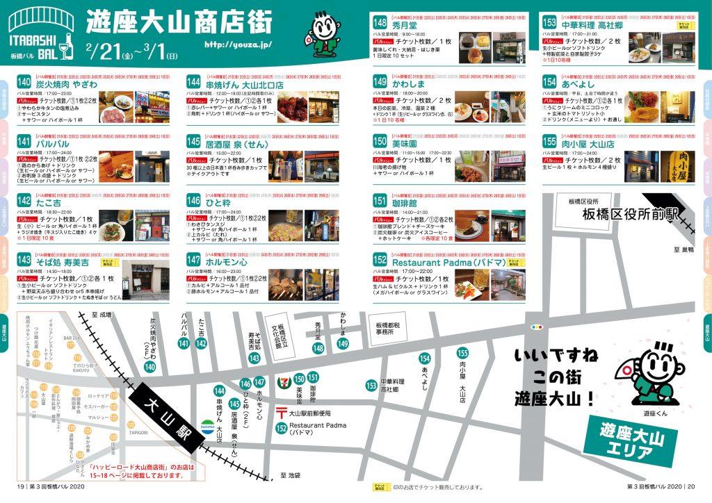 板橋バル2020年 【遊座大山商店街】2/21(金)~3/1(日)