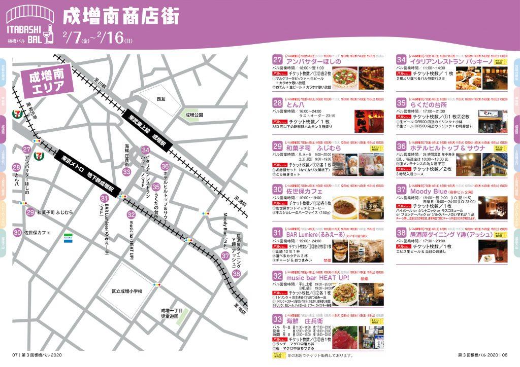 板橋バル2020 【中板橋商店街】1/31(金)~2/9(日)