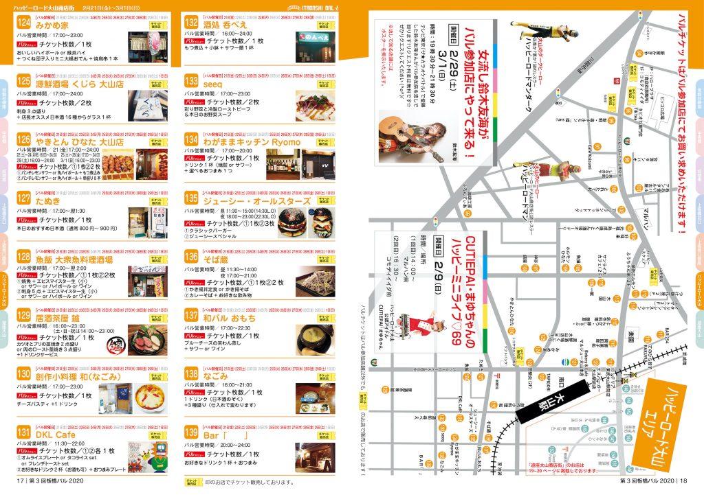 板橋バル2020年 【ハッピーロード大山商店街】2/21(金)~3/1(日)