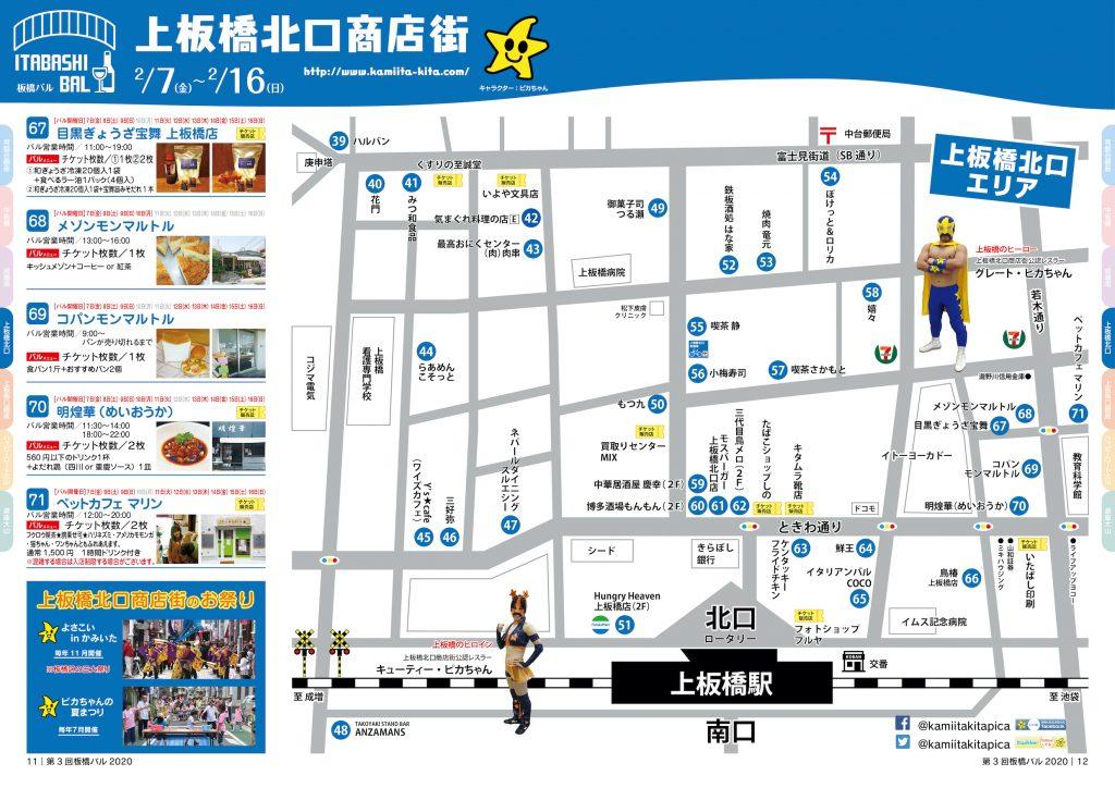 板橋バル2020年 【上板橋北口商店街】2/7(金)~2/16(日)